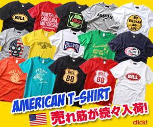 アメカジTシャツコレクション