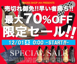 今が買い!限定セール♪赤字覚悟の最大70%OFFセール!