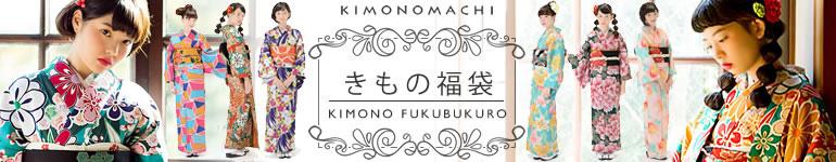 京都きもの町オリジナルきもの福袋