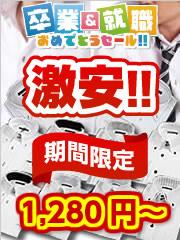 早い者勝ちワイシャツ1,280円〜