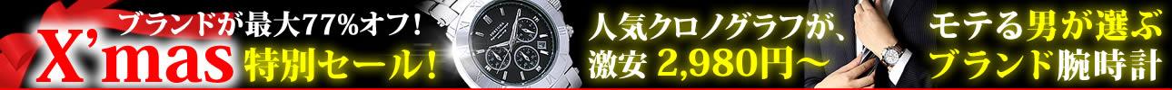 クリスマス特別SALE!人気のクロノグラフが2,980円〜!