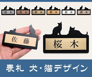 表札文化を取り戻す!かわいい犬猫表札!涙の1,300円