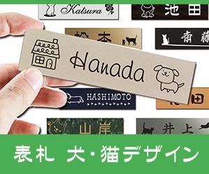 表札文化を取り戻す!かわいい犬猫表札!涙の1,000円