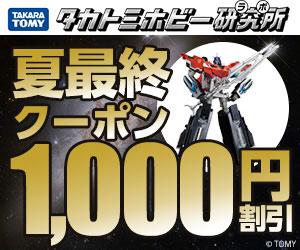 タカラトミー公式通販♪1000円OFFクーポン配布中!