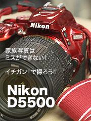 Nikon D5500 18-140VR LK