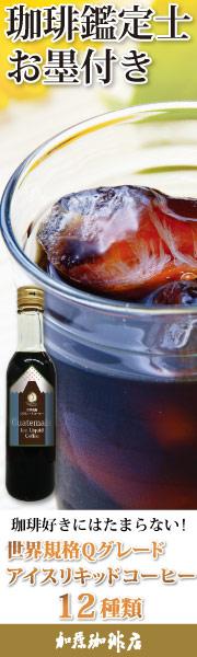 上質のリキッドアイスコーヒー12種類飲み比べセット
