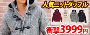 秋冬メンズファッションニットダッフルコート