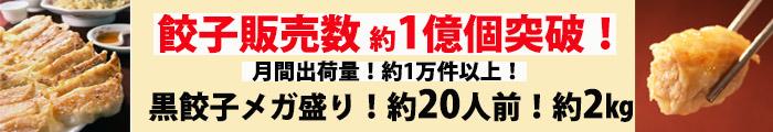 30分で20万個完売!肉汁たっぷり黒餃子120個入り!