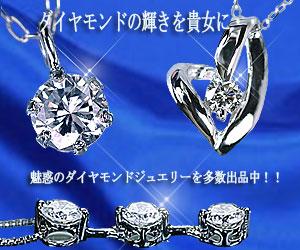 魅惑のダイヤモンドジュエリーを多数出品中!