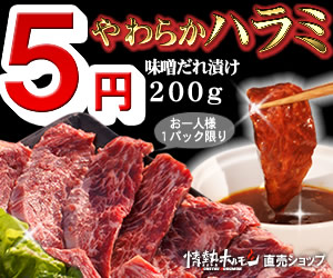 5円やわらかハラミ味噌だれ漬け200g
