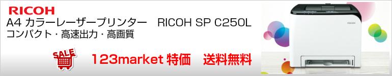 リコー A4カラーレーザープリンター SP C250L