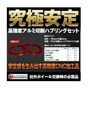 CNC高精度アルミハブリング