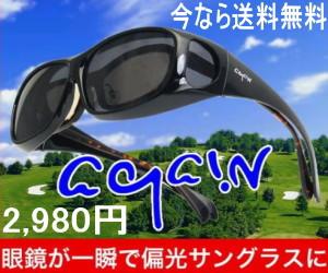 眼鏡の上から偏光サングラス