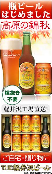 高原の錦秋 THE軽井沢ビールの豊潤な赤ビール