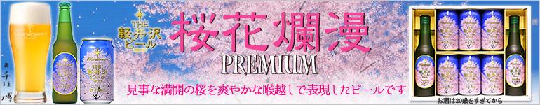 春限定 THE軽井沢ビール 桜花爛漫プレミアム