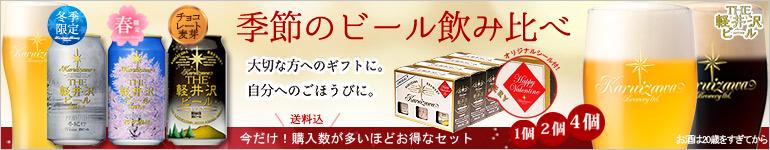 送料込 季節のビール飲み比べセット THE軽井沢ビール