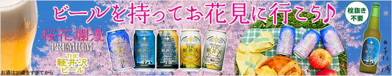 ビールを持ってお花見に行こう THE軽井沢ビール