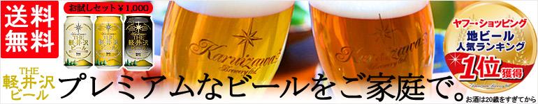 プレミアムなビールをご家庭で THE軽井沢ビール