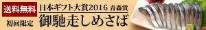 送料無料 日本ギフト大賞2016青森賞 御馳走しめさば