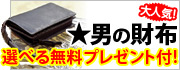 ≪無料プレゼント付き≫売れ筋!男の財布[送料無料]