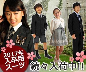2017年男女入卒用スーツ続々入荷中!