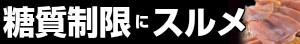 送料無料!北海道産無添加するめ11〜8枚