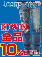 EDWIN全品10%OFF〜