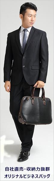 自社企画直売、収納力抜群オリジナルビジネスバッグ