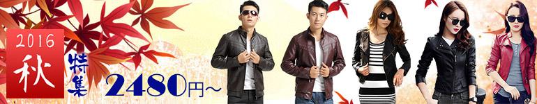 2016年秋特集レザージャケット 革ジャン 皮ジャン