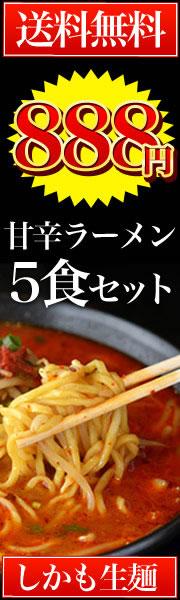 甘辛ラーメン5食セット888円