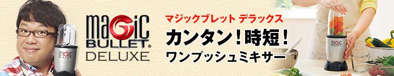 「マジックブレットデラックス」ワンプッシュミキサー