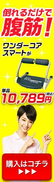 ワンダーコアスマートが単品10,789円(税込)!