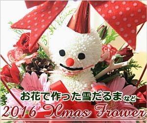 お花の雪だるまなど〜クリスマスフラワー