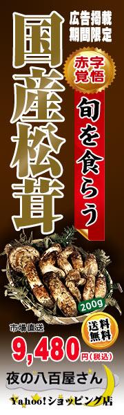 秋の味覚の王様といえば国産松茸!市場直送でお届け♪