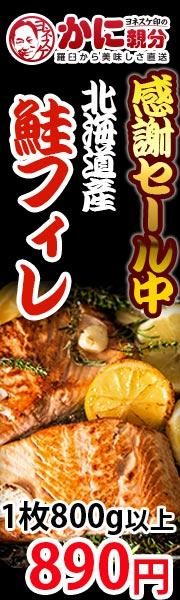 かに親分 感謝の大特価 鮭フィレまるごと1枚 890円
