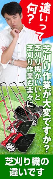 芝刈り機で芝生が変わる!国産の高品質芝刈り機