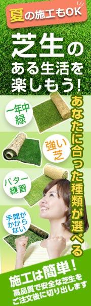 鮮度の高い高品質な芝だから夏の施工も全然OK!