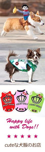 思わず笑顔になる♪超かわいい犬の夏服特集♪