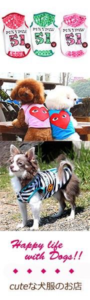春夏のエレガントな犬服セレカジファッション♪