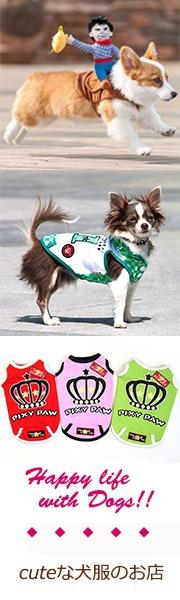 みんなが笑顔になる犬服のお店♪