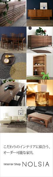 こだわりのインテリアに似合う、オーダー可能な家具。