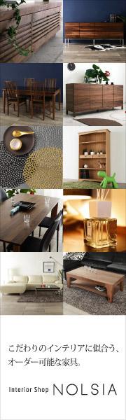 こだわりのインテリアに似合う、スタイリッシュな家具