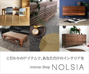 オーダー可能な家具やおしゃれな雑貨をご用意[NOLSIA]