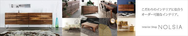 オーダー可能な家具やスタイリッシュな雑貨をご用意