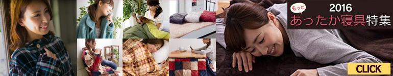 着る毛布も!豊富なラインナップのあったか寝具特集