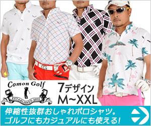 ゴルフに最適!ストレッチ抜群おしゃれポロシャツ。