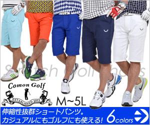 ゴルフに最適!ストレッチ抜群シンプルショートパンツ