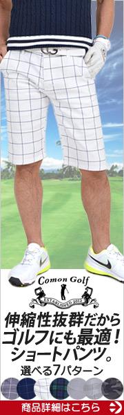 伸縮性抜群ゴルフに最適ストレッチゴルフショーツ