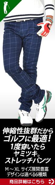 伸縮性抜群!ゴルフに最適使えるストレッチパンツ。