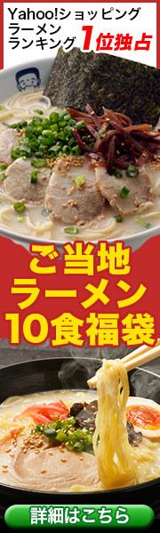 送料無料、九州有名店豚骨ラーメン福袋選べる10食